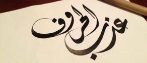 corso arabo avezzano.jpg